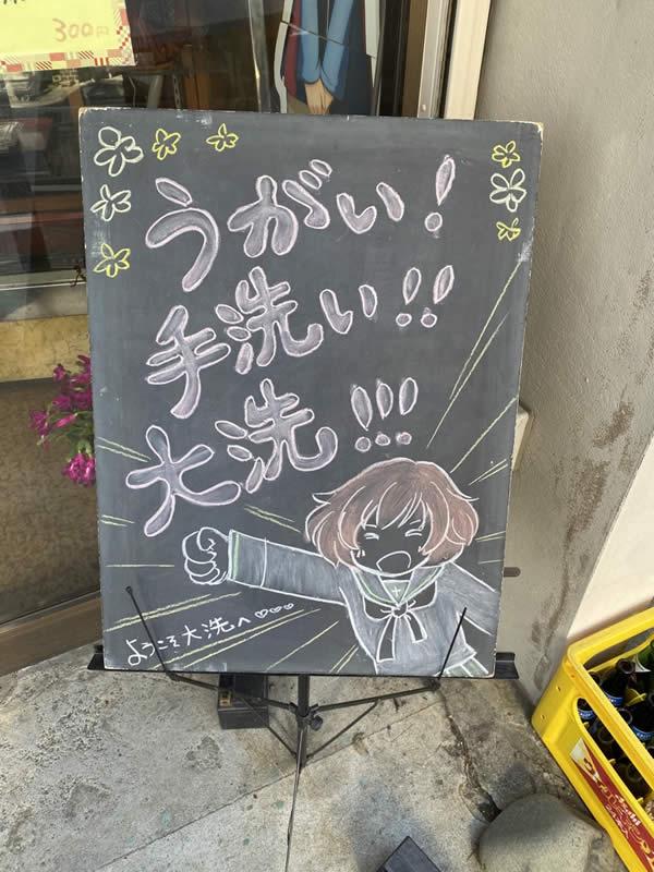 ガールズ&パンツァー 秋山優花里 うがい!手洗い!!大洗!!!