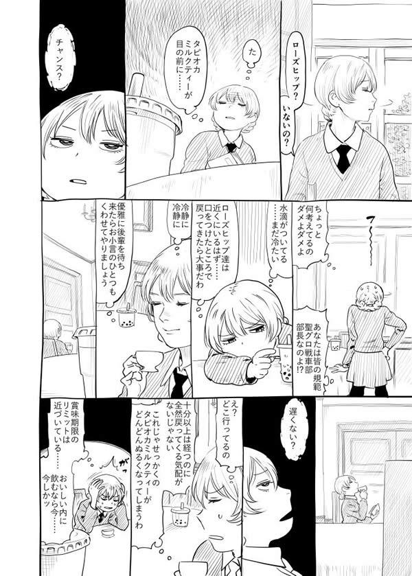 ガールズ&パンツァー タピオカミルクティー 聖グロリアーナ女学院 漫画03