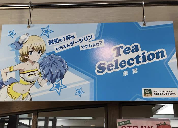 ガールズ&パンツァー ココス道 ダーz林 TeaSelection