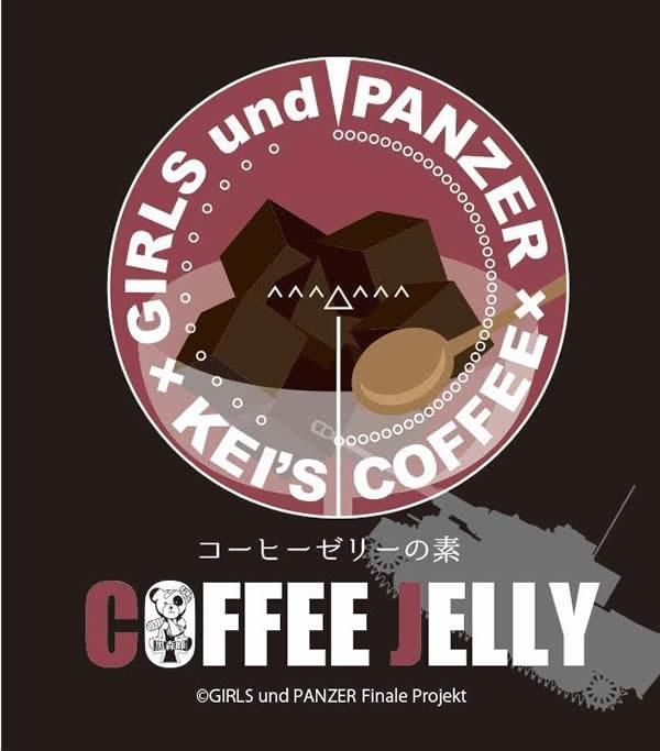 ガールズ&パンツァー コーヒーゼリーの素 ボコ