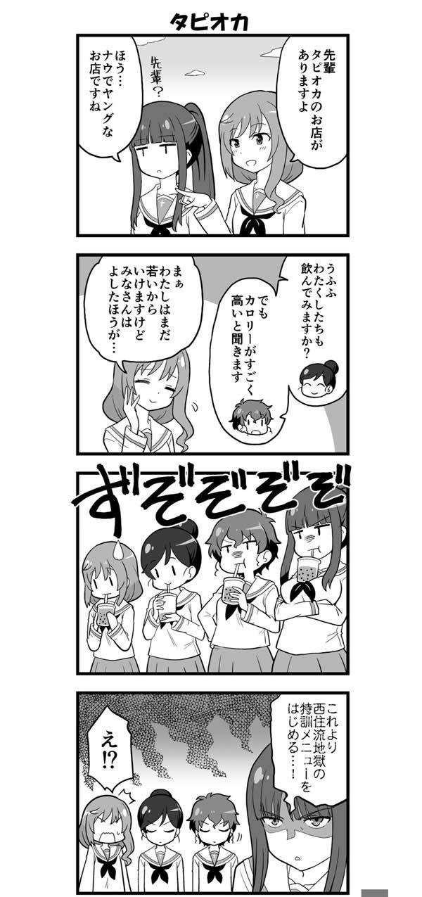 ガールズ&パンツァー 西住しほ 島田千代 タピオカ 漫画