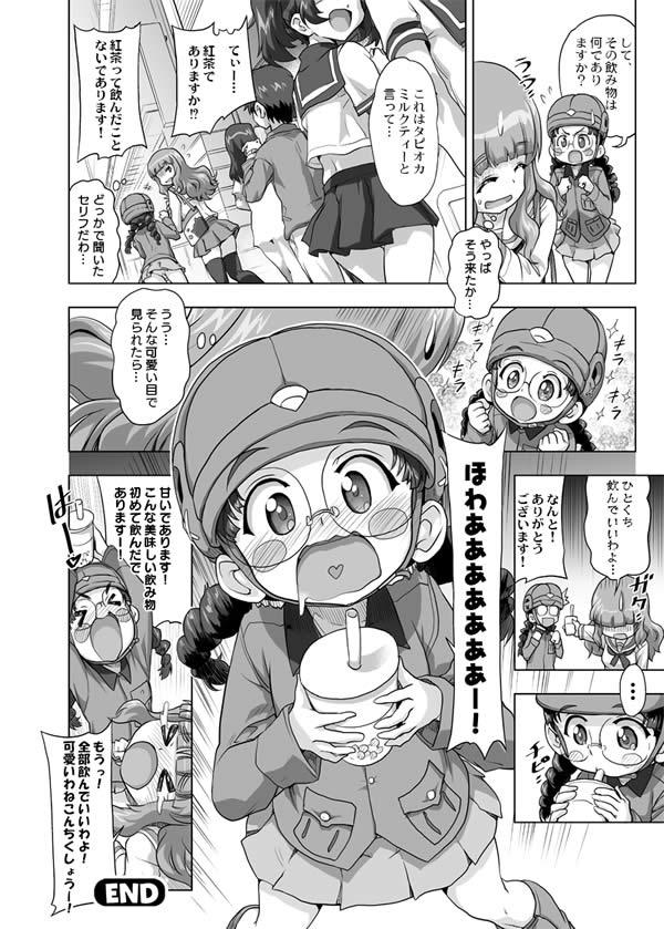 ガールズ&パンツァー 知波単学園 武部沙織 タピオカミルクティー 漫画02