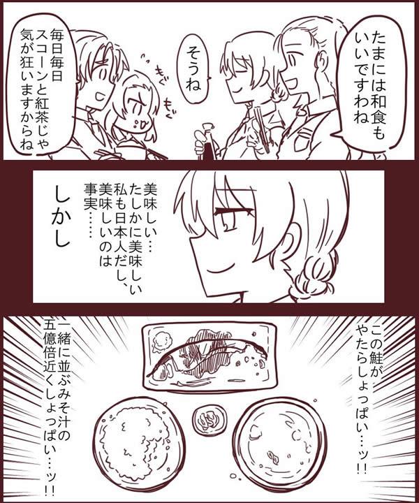 ガールズ&パンツァー 焼き鮭定食 漫画 ダージリン ローズヒップ 01