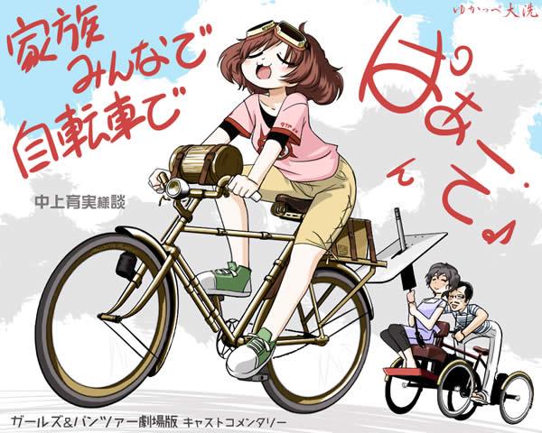 ガールズ&パンツァー 自転車 秋山家 秋山優花里