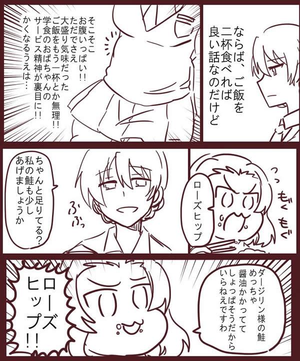 ガールズ&パンツァー 焼き鮭定食 漫画 ダージリン ローズヒップ 02