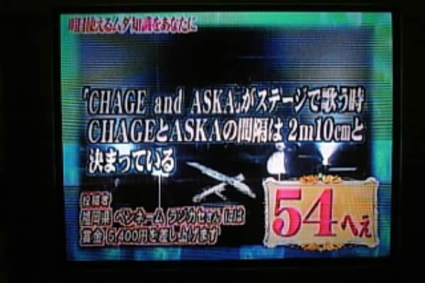 CHAGE and ASKAがステージで歌うときCHAGEとASKAの間隔は2m10cmと決まっている