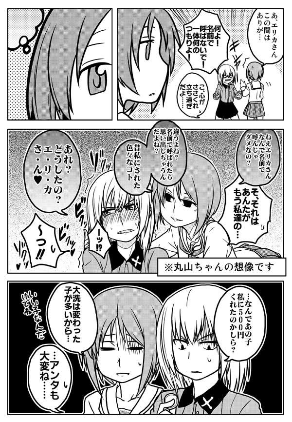 ガールズ&パンツァー 丸山紗希 漫画 見えてる03