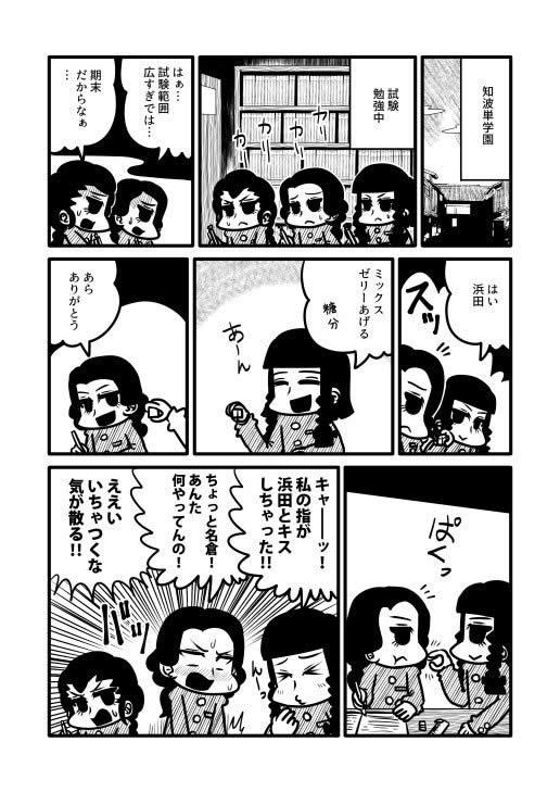 ガールズ&パンツァー ミックスゼリー 名倉 浜田 漫画