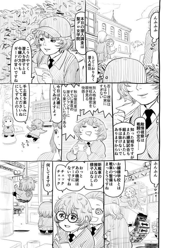 ガールズ&パンツァー 秋山優花里 潜入 聖グロリアーナ女学院 01