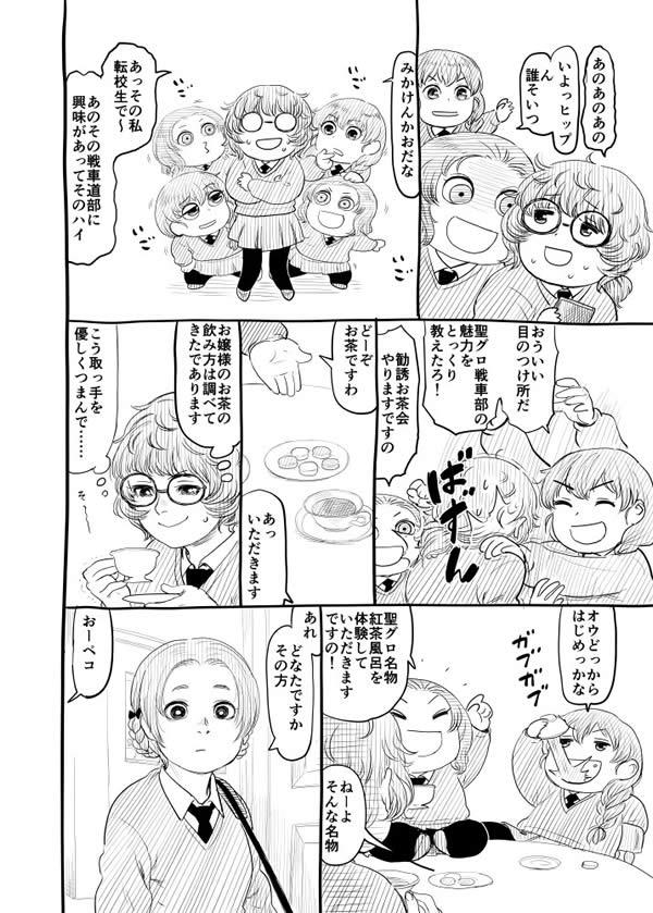 ガールズ&パンツァー 秋山優花里 潜入 聖グロリアーナ女学院 02