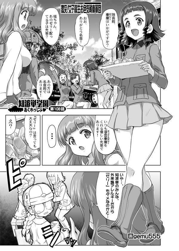 ガールズ&パンツァー 名倉 漫画 ミックスゼリー 01