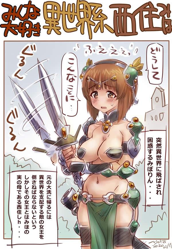 ガールズ&パンツァー 西住みほ 異世界 01