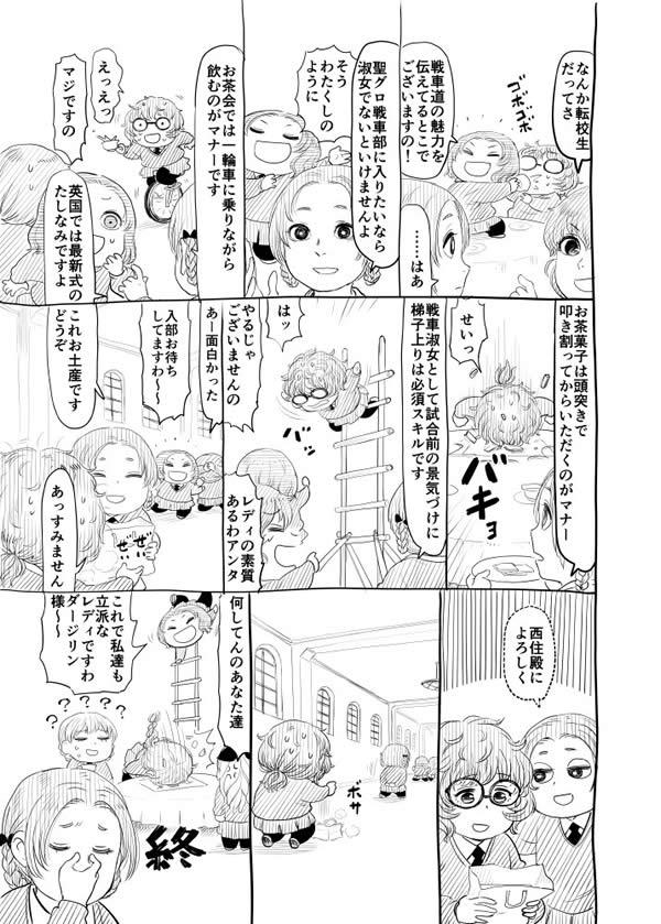 ガールズ&パンツァー 秋山優花里 潜入 聖グロリアーナ女学院 03