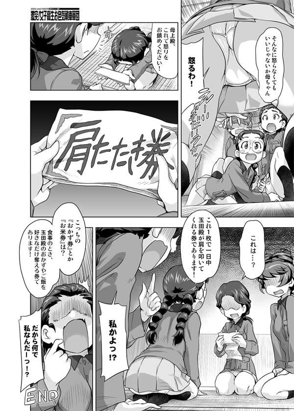 ガールズ&パンツァー 浜田 福田 お母さん 02