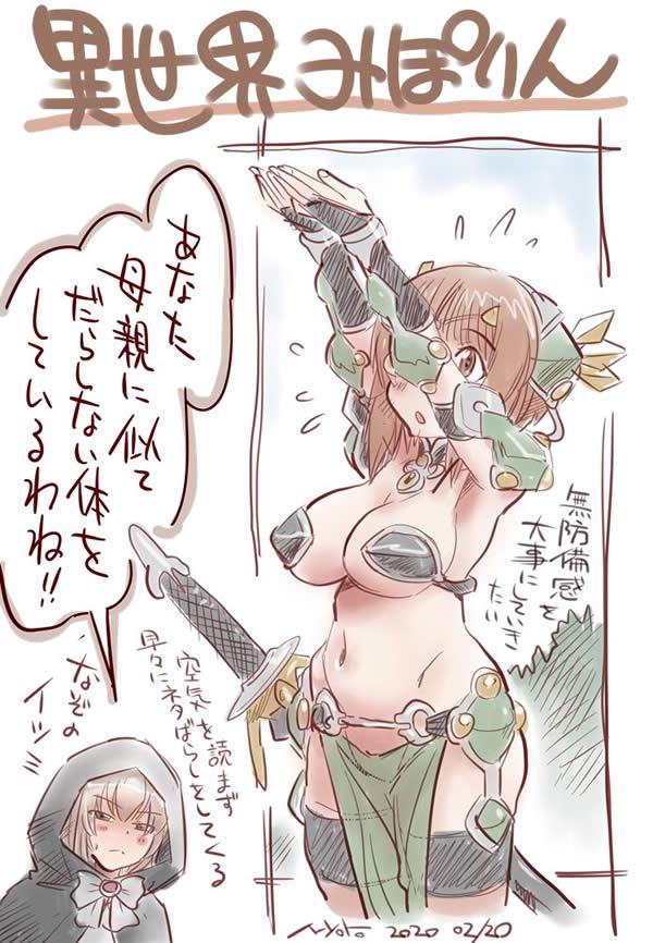ガールズ&パンツァー 西住みほ 異世界 04
