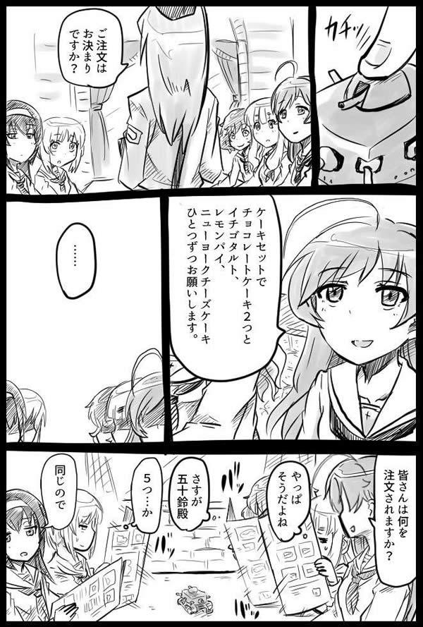 ガールズ&パンツァー 戦車喫茶 五十鈴華 ケーキ注文 漫画