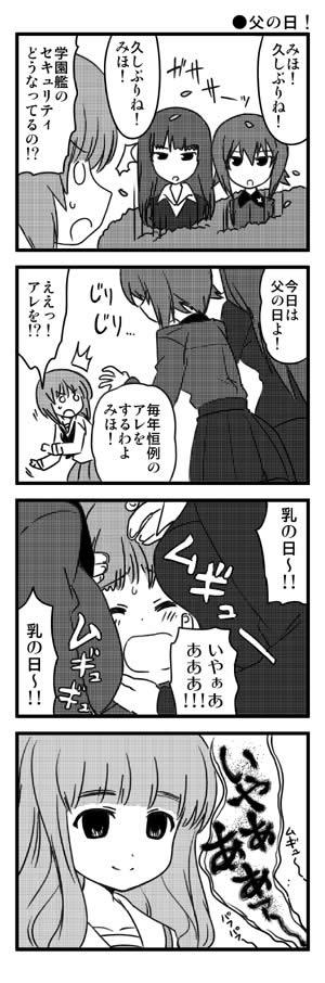 ガールズ&パンツァー 父の日! 漫画