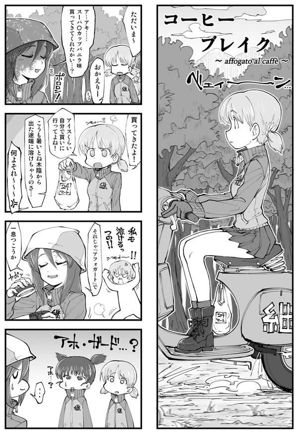 ガールズ&パンツァー 継続高校 漫画 コーヒーブレイク 01