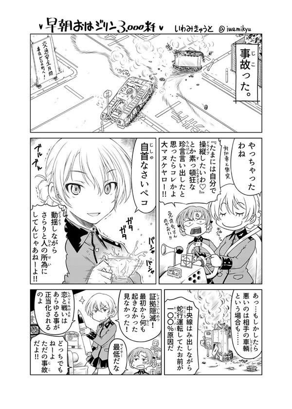 ガールズ&パンツァー ダージリン 事故 漫画01