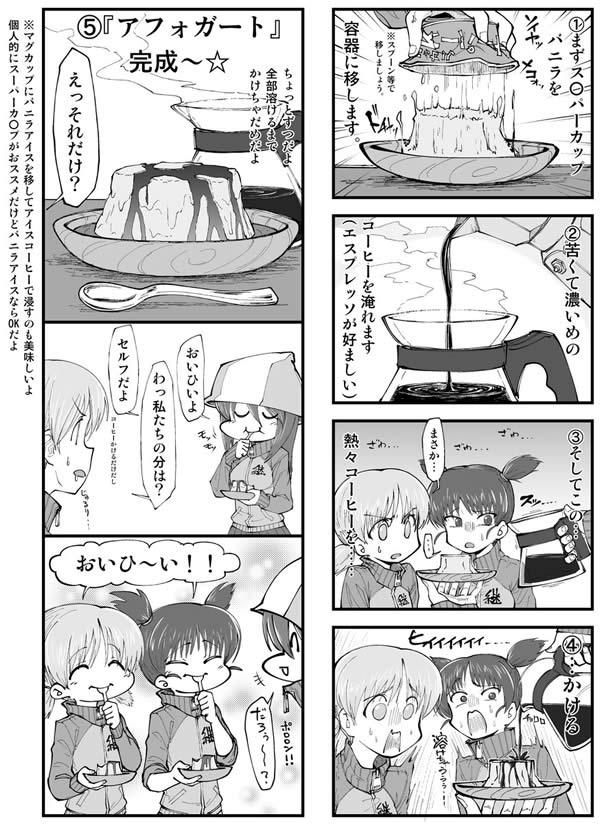 ガールズ&パンツァー 継続高校 漫画 コーヒーブレイク 02