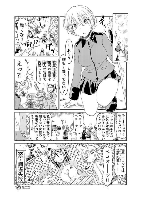 ガールズ&パンツァー ダージリン 事故 漫画02