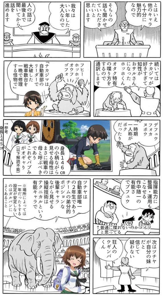 ガールズ&パンツァー レオポンさんチーム 漫画 02