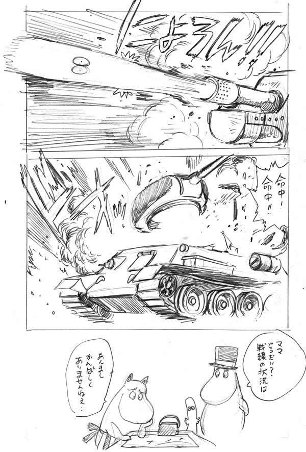 ガールズ&パンツァー ムーミン 戦争漫画 02