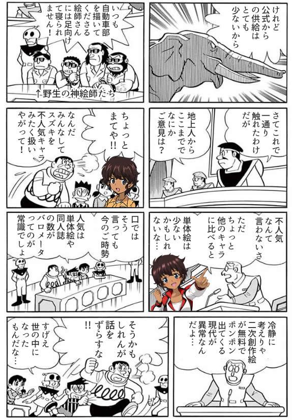 ガールズ&パンツァー レオポンさんチーム 漫画 03