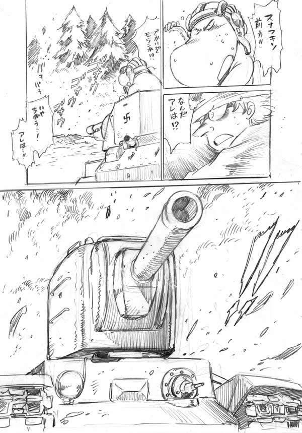 ガールズ&パンツァー ムーミン 戦争漫画 03