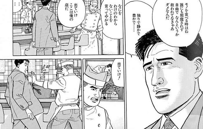 孤独のグルメ 井之頭五郎 モノを食べる時はね…