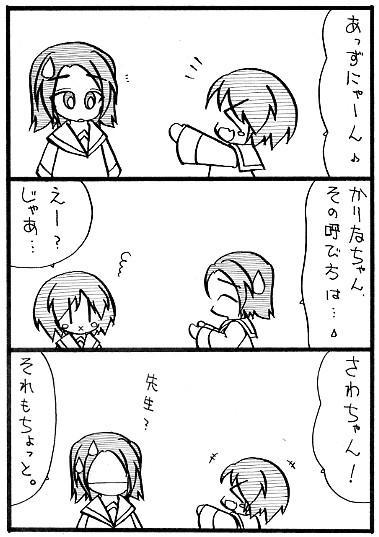 ガールズ&パンツァー 澤梓 阪口桂利奈 漫画 あずにゃん
