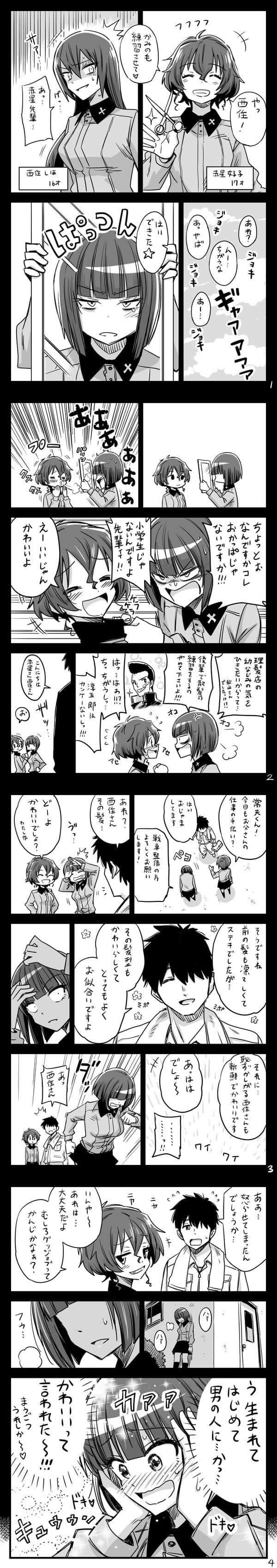 ガールズ&パンツァー 秋山好子 西住しほ 高校時代 常夫 漫画