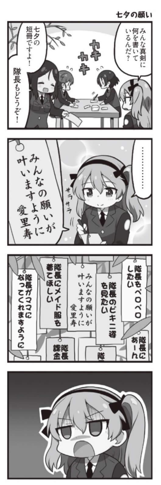ガールズ&パンツァー 島田愛里寿 ミミミ 七夕 漫画