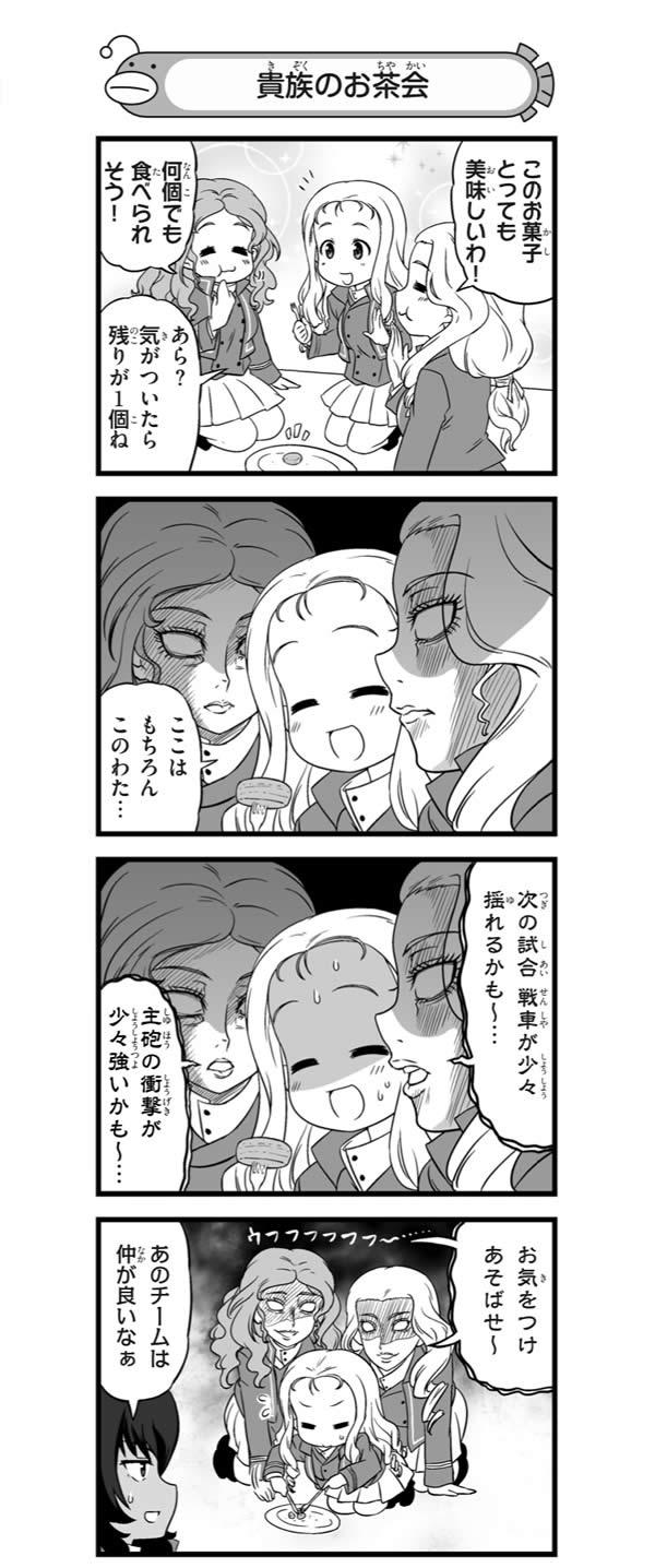 ガールズ&パンツァー マリー 砂部 祖父江