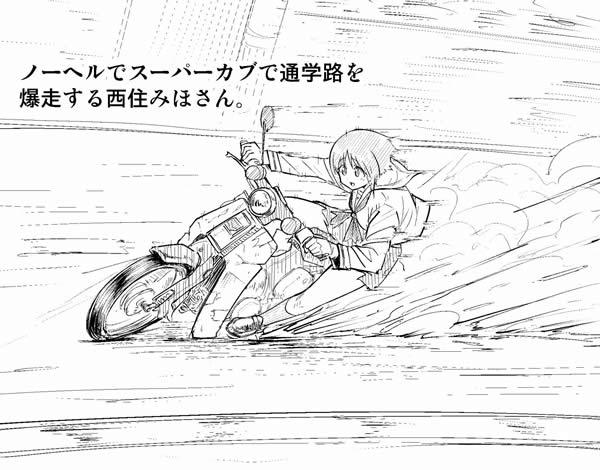 ガールズ&パンツァー 西住みほ バイク カブ