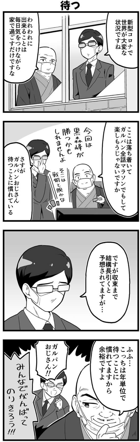 ガールズ&パンツァー 新型コロナウィルス 役人 理事長