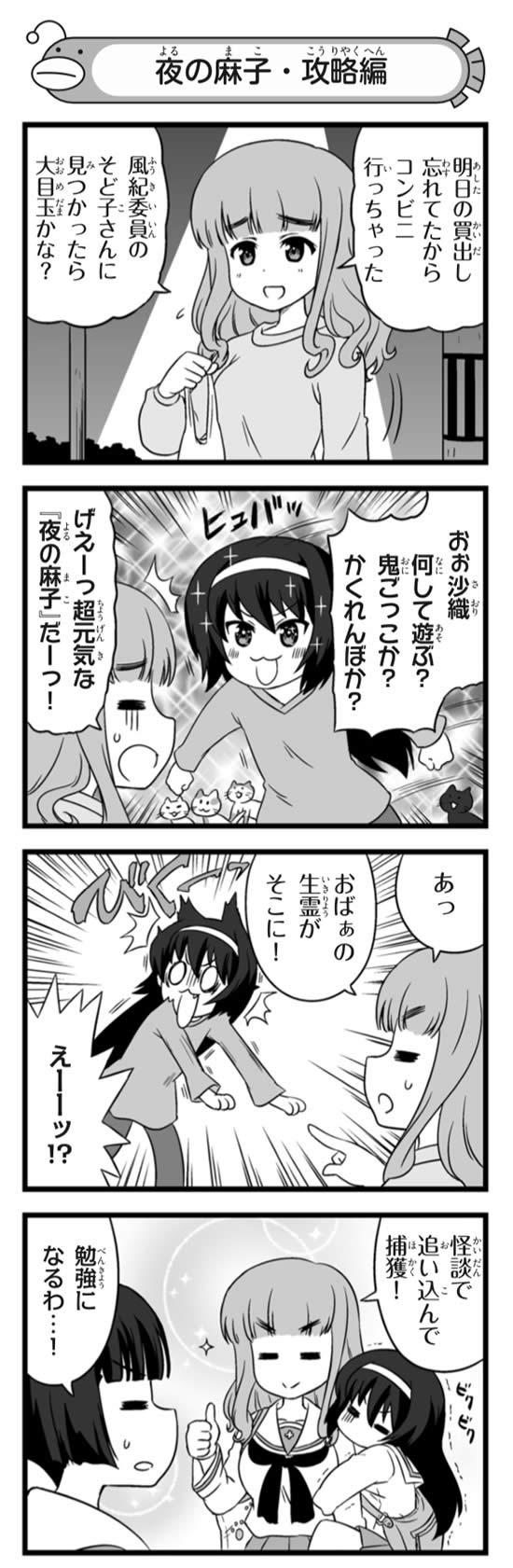 ガールズ&パンツァー 夜の冷泉麻子 武部沙織 漫画