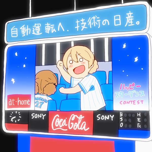 ガールズ&パンツァー 横浜ベイスターズ ダージリン 応援03