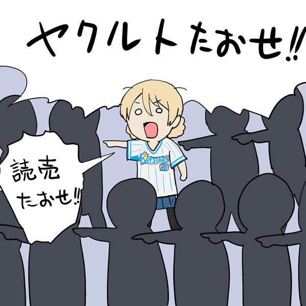 ガールズ&パンツァー 横浜ベイスターズ ダージリン 応援05