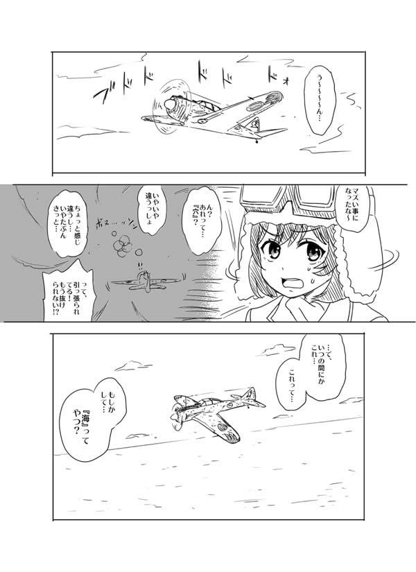 ガールズ&パンツァー コトブキ飛行隊 漫画 キリエ