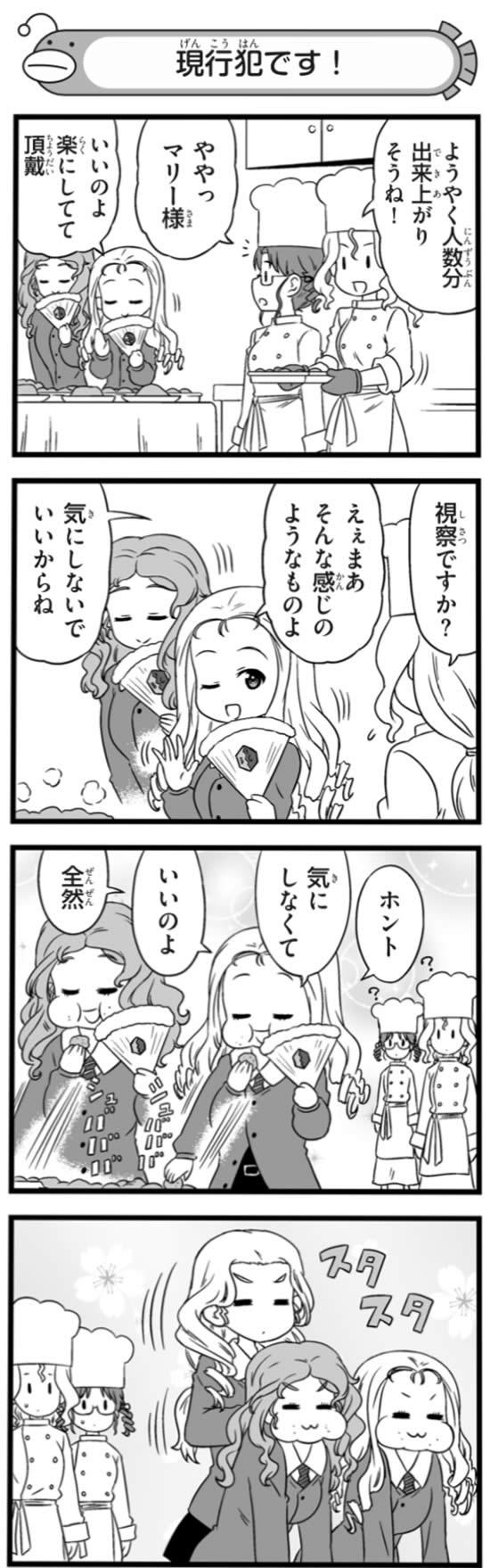 ガールズ&パンツァー マリー 砂部 祖父江 お菓子 つまみ食い 漫画