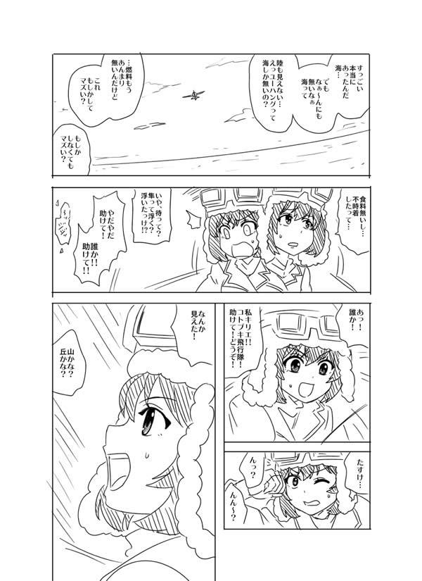 ガールズ&パンツァー コトブキ飛行隊 漫画 キリエ 02