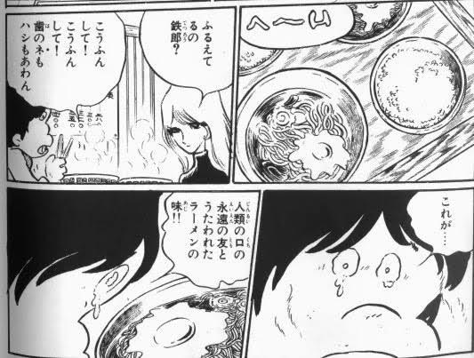 銀河鉄道999 ラーメン 鉄郎 メーテル