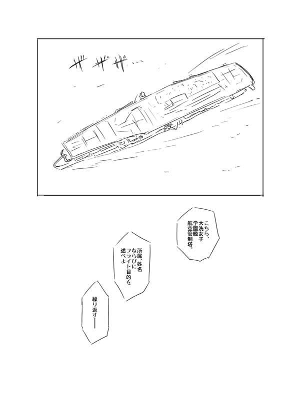 ガールズ&パンツァー コトブキ飛行隊 漫画 キリエ 03