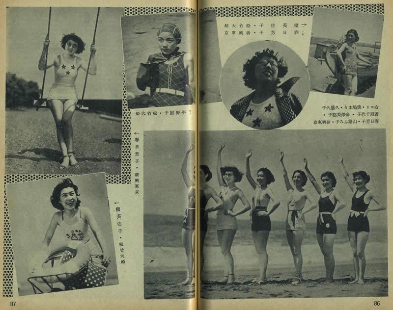 昔の雑誌 水着01