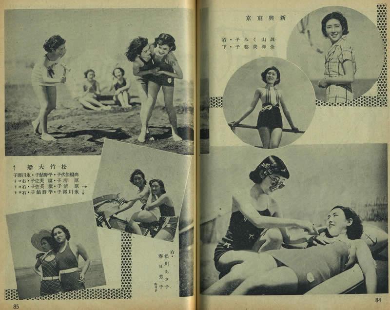 昔の雑誌 水着02