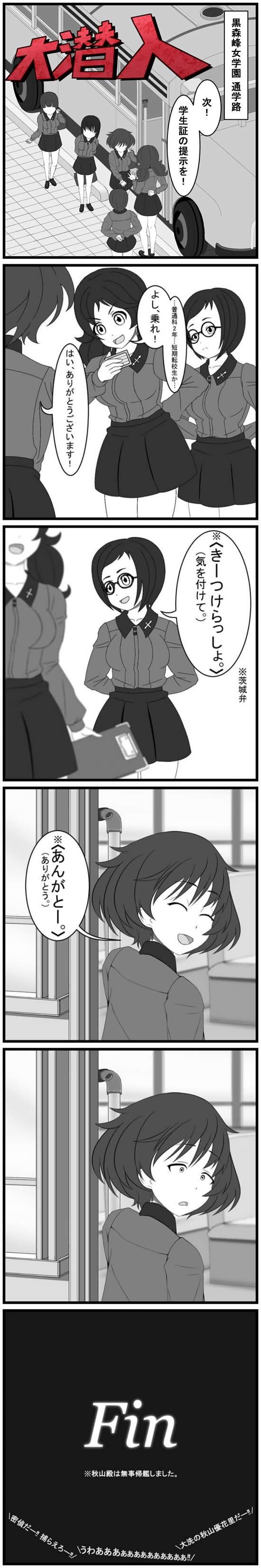 ガールズ&パンツァー 黒森峰女学園 スパイ 秋山優花里 漫画