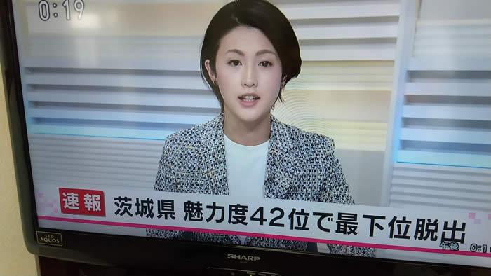 茨城県 魅力度42位で最下位脱出