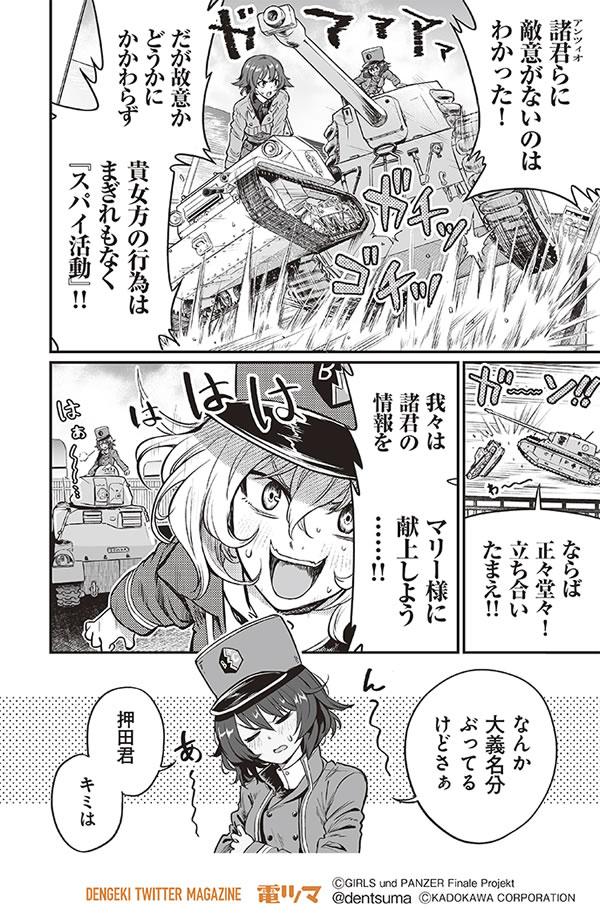 ガールズ&パンツァー アバンティ! アンツィオ高校 02