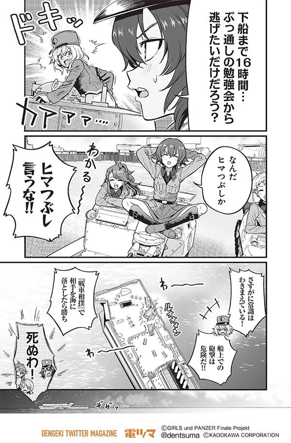 ガールズ&パンツァー アバンティ! アンツィオ高校 03